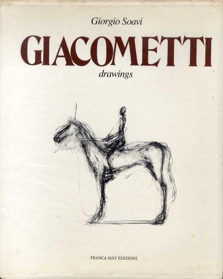 アルベルト・ジャコメッティ Drawings of Giacometti Giorgio Soavi