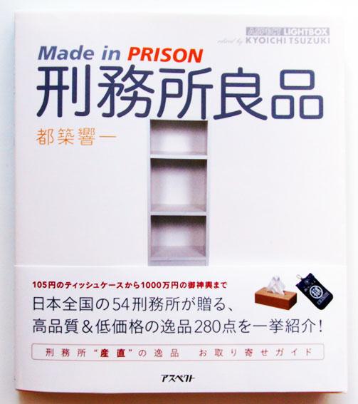 刑務所良品 都築響一著