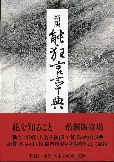 新版 能・狂言事典 西野春雄/羽田昶編 2011年/平凡社