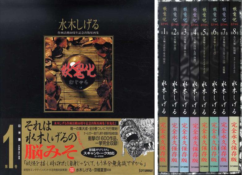 妖鬼化(むじゃら) 水木しげる作画活動50周年記念出版原画集 全8巻揃 水木しげる