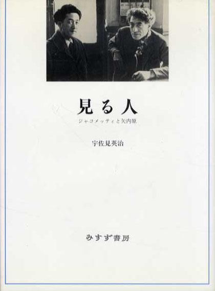 見る人 ジャコメッティと矢内原 宇佐見英治 2006年/みすず書房 カバー