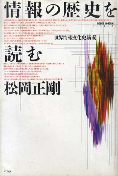 ●情報の歴史を読む 世界情報文化史講義 松岡正剛