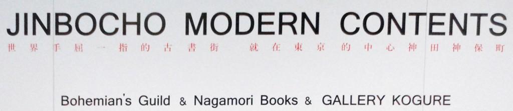 Jinbocho Modern Contents