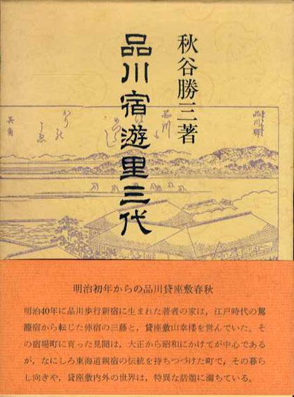 品川宿遊里三代 青蛙選書64 秋谷勝三 昭59年/青蛙房 函
