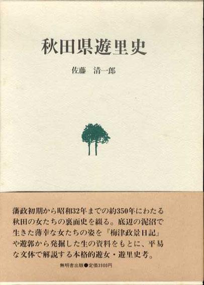 秋田県遊里史 佐藤清一郎 1983年/無明舎出版 函地にB印 帯