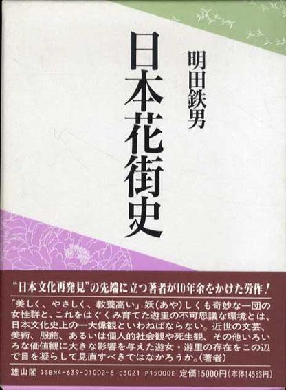 日本花街史 明田鉄男 平3年/雄山閣出版 函 帯