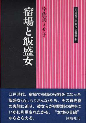 宿場と飯盛女 同成社江戸時代史叢書 宇佐美ミサ子 2000年/同成社 カバー 帯