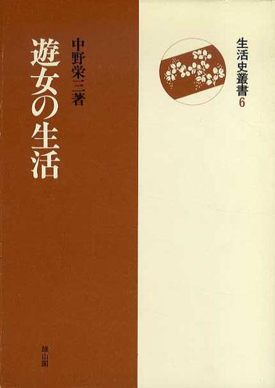遊女の生活 生活史叢書6 中野栄三 昭56年/雄山閣出版 カバー