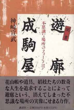 聞書遊廓成駒屋 不思議な場所のフォークロア 神崎宣武 1989年/講談社 カバー 帯