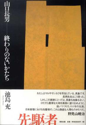 山口長男 終わりのないかたち 池島充 2007年/清流出版 カバー 帯