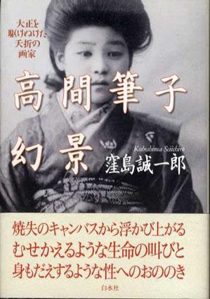 高間筆子幻景 大正を駆けぬけた夭折の画家 窪島誠一郎 2003年/白水社 カバー 帯