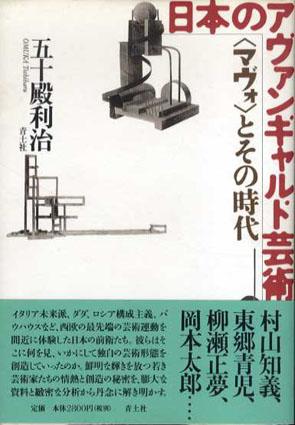 日本のアヴァンギャルド芸術 〈マヴォ〉とその時代 五十殿利治 2001年/青土社 カバー 帯