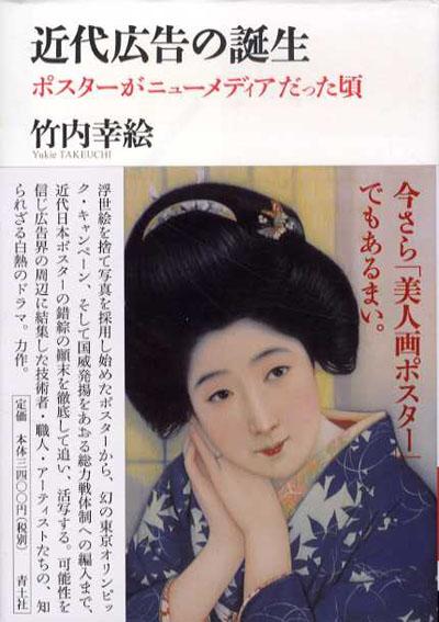 近代広告の誕生 ポスターがニューメディアだった頃 竹内幸絵 2011年/青土社 カバー 帯