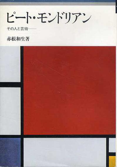 ピート・モンドリアン その人と芸術 赤根和夫 1984年/美術出版社 カバー