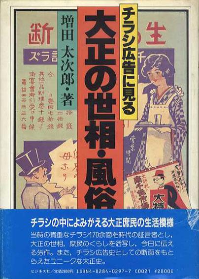チラシ広告に見る大正の世相・風俗 増田太次郎 1986年/ビジネス社 カバー 帯傷み 少シミ