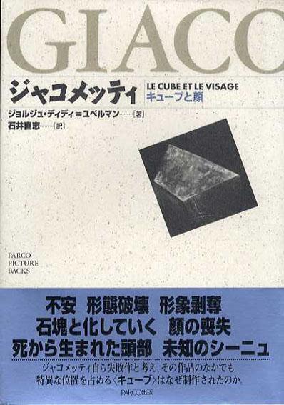 ジャコメッティ キューブと顔 ジョルジュ・ディディ 石井直志訳 1995年/Parco出版 カバー 帯