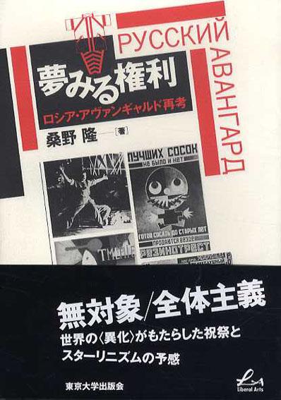 夢みる権利 ロシア・アヴァンギャルド再考 桑野隆 1996年/東京大学出版会 カバー 帯
