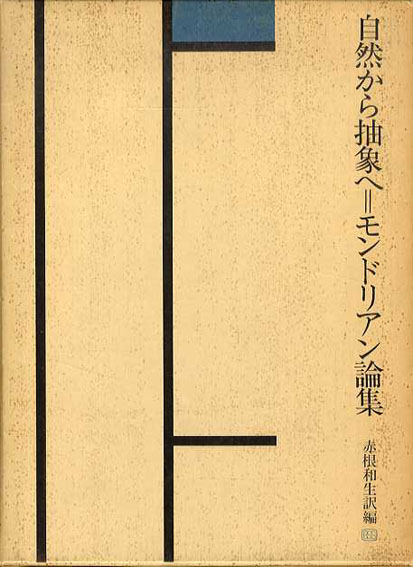 自然から抽象へ モンドリアン論集 モンドリアン 赤根和生訳編 1975年/美術出版社 函シミ