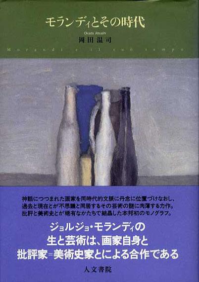 モランディとその時代  岡田温司 2011年/人文書院 カバー 帯