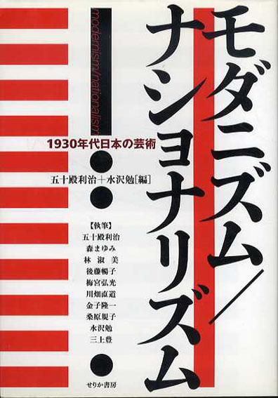 モダニズム/ナショナリズム 1930年代日本の芸術 五十殿利治/水沢勉編 2003年/せりか書房 カバー