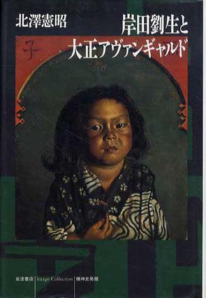 岸田劉生と大正アヴァンギャルド 北澤憲昭 1993年/岩波書店 カバー 小口少シミ