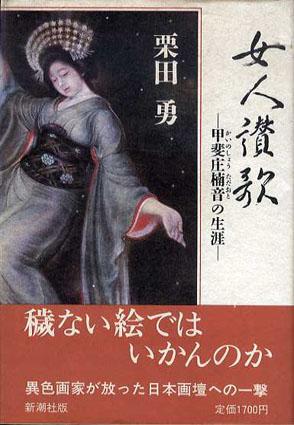 女人讃歌 甲斐庄楠音の生涯 栗田勇 昭62年/新潮社 カバー 帯