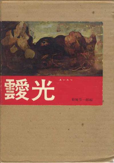 現代美術家シリーズ4 靉光 菊地芳一郎 昭50年/時の美術社 ビニールカバー 函
