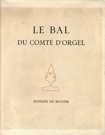 ジャン・コクトー ドルジェル伯爵の舞踏会 Le Bal Du Comte D'orgel Jean Cocteau