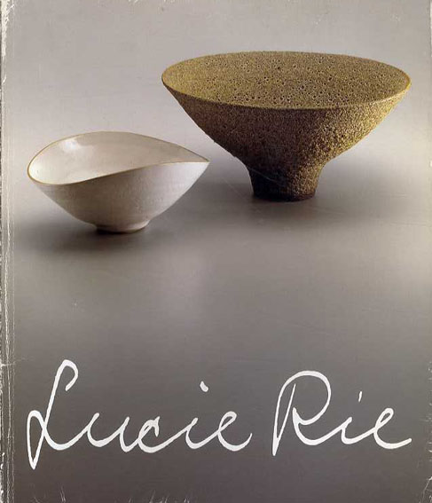 現代イギリス陶芸家 ルゥーシー・リィー展