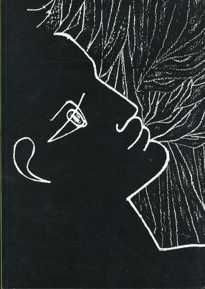 ジャン・コクトー Poesie Graphique