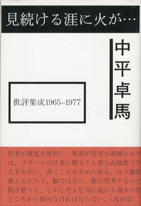 見続ける涯に火が・・・ 批評集成1965-1977 中平卓馬 服部一成ブックデザイン