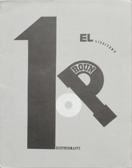 エル・リシツキー El Lissitzky: 1st Kestner Portfolio El Lissitzky