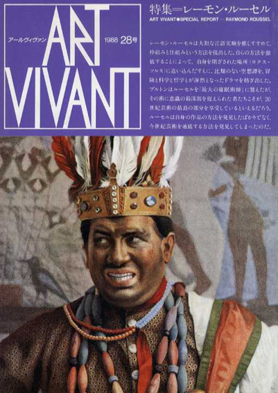 アールヴィヴァン28号 特集:レーモン・ルーセル 1988年/西武美術館