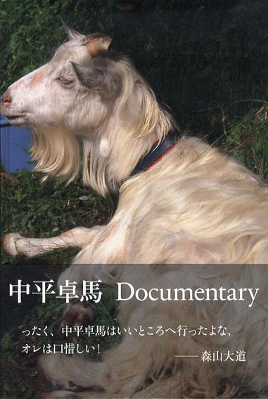 中平卓馬写真集 Documentary 中平卓馬