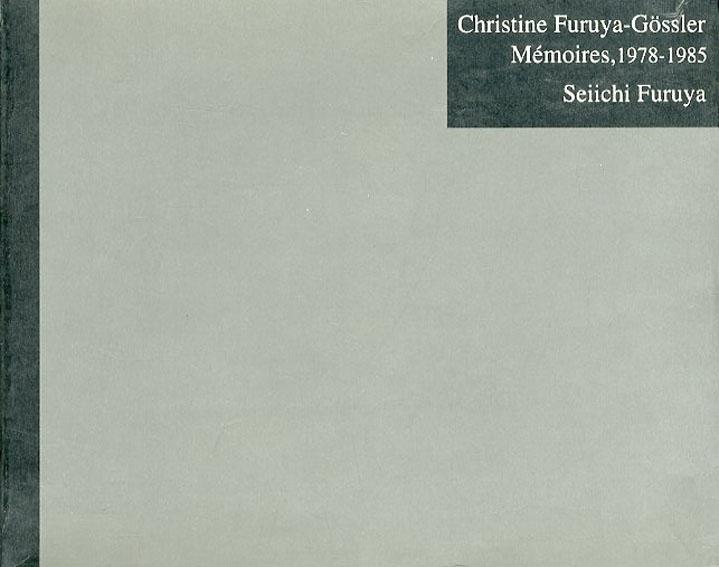 古屋誠一写真集 Christine Furuya-Gossler Memoires, 1978-1985 古屋誠一
