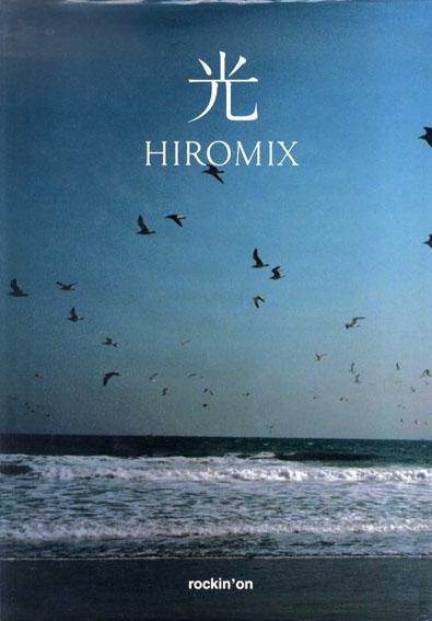 Hiromix 光  ロッキングオン