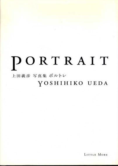 ポルトレ 上田義彦写真集 上田義彦 2003年/リトルモア