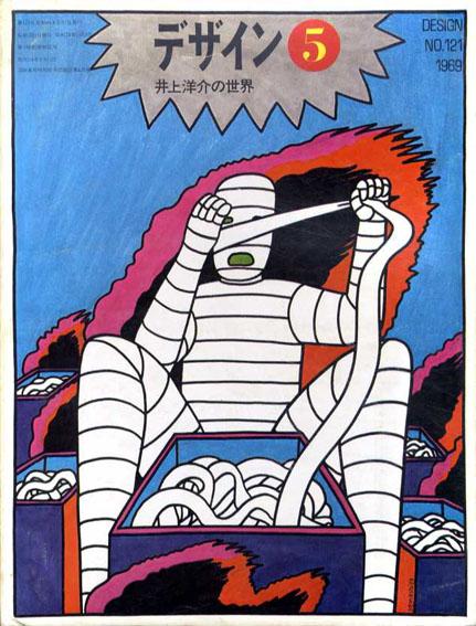 デザイン 1969年5月号 No.121 特集:井上洋介の世界 山下勇三表紙デザイン 長新太/中平卓馬/寺山修司他 1969年/美術出版社
