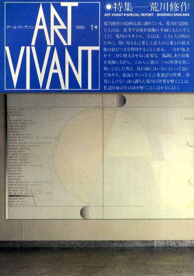 アールヴィヴァン1号 特集:荒川修作 1980年/西武美術館