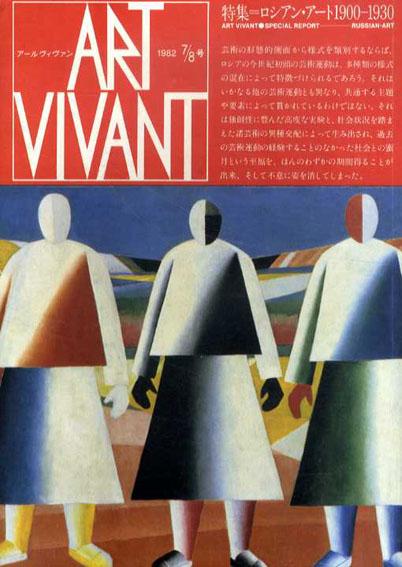アールヴィヴァン7・8号 特集 ロシアン・アート1900-1930 1982年/西武美術館