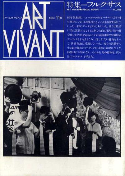 アールヴィヴァン11号 特集 フルクサス 1983年/西武美術館