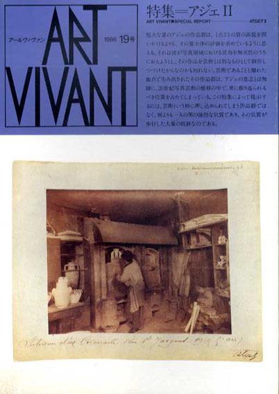 アールヴィヴァン18・19号 特集:アジェ1・2 2冊揃 1986年/西武美術館