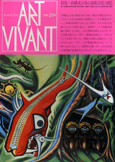 アールヴィヴァン21号 特集:再構成 日本の前衛 1945-1965 1986年/西武美術館