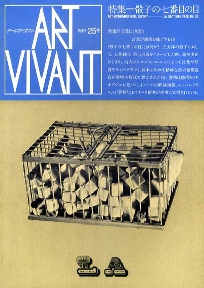 アールヴィヴァン25号 特集:骰子の七番目の目 1987年/西武美術館