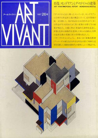 アールヴィヴァン26号 特集:モンドリアンとデ・ステイルの建築 1987年/西武美術館