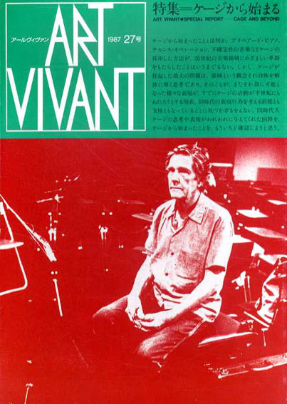 アールヴィヴァン27号 特集:ケージから始まる 1987年/西部美術館