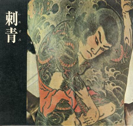 刺青いれずみ 森田一朗著