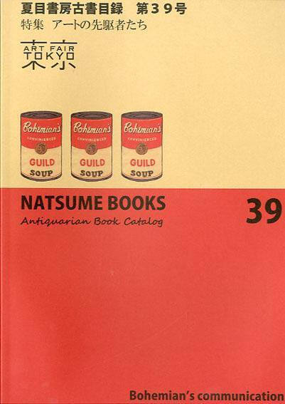 夏目書房古書目録 第39号 特集 アートの先駆者たち