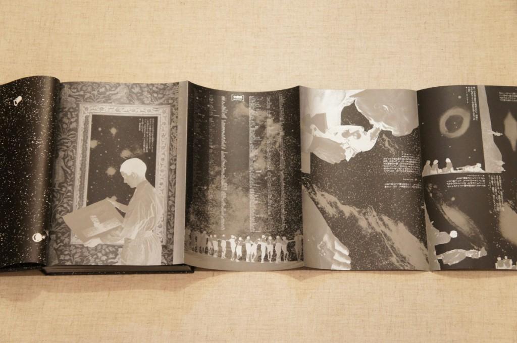 全宇宙誌 空前の「星書」 松岡正剛編 杉浦康平アートディレクション 1980年/工作舎 プラスチックカバー
