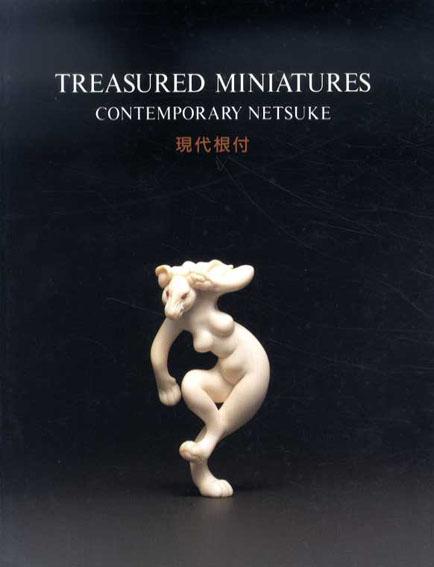 現代根付 Treasured Miniatures Contemporary Netsuke 1994年/里文出版
